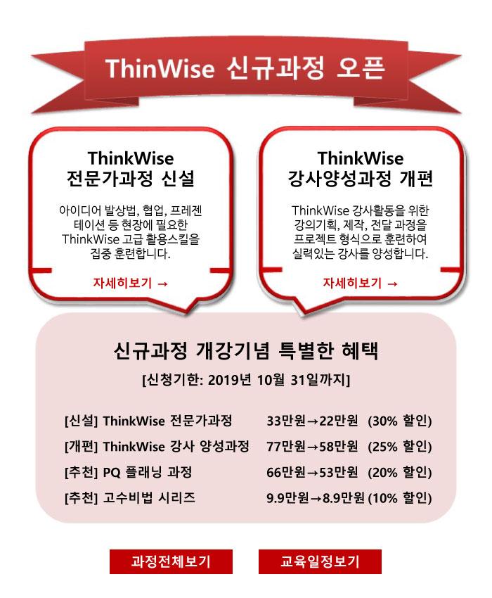ThinkWise 신규과정 오픈