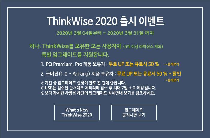 TW2020 출시이벤트