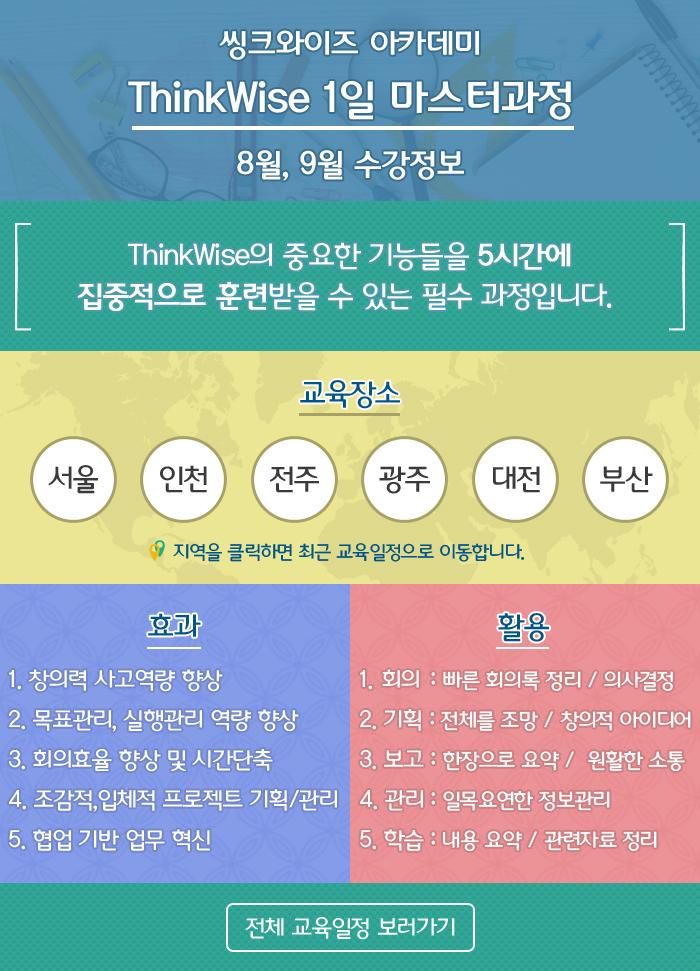 ThinkWise 1일 마스터과정