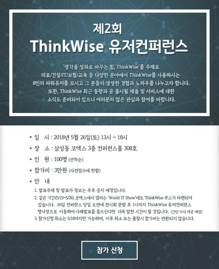 ThinkWise유저컨퍼런스