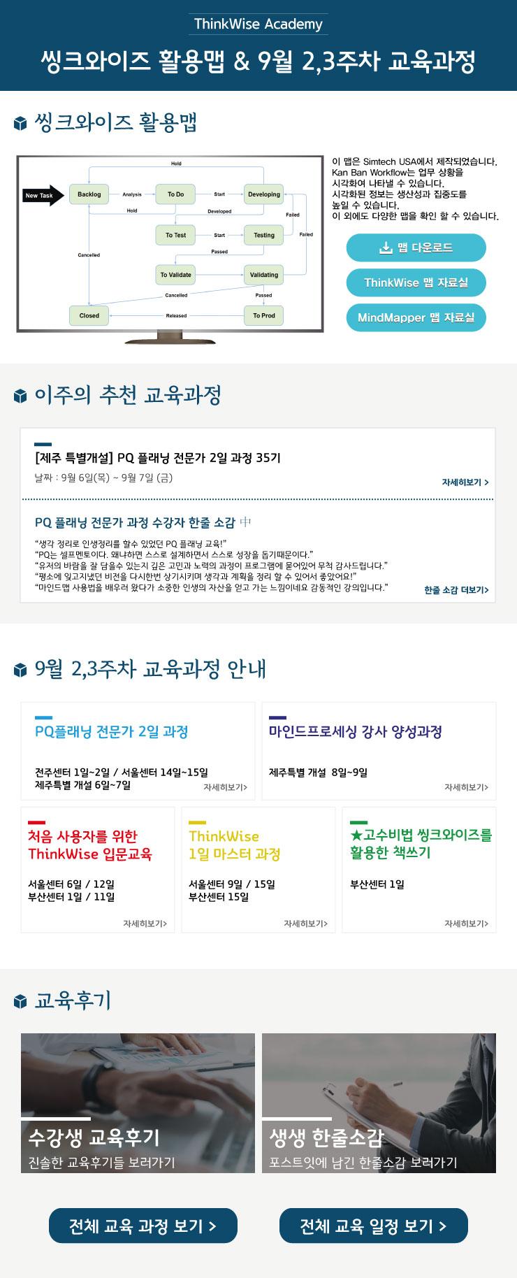 2018년 씽크와이즈 활용맵 & 9월 2,3주차 교육과정
