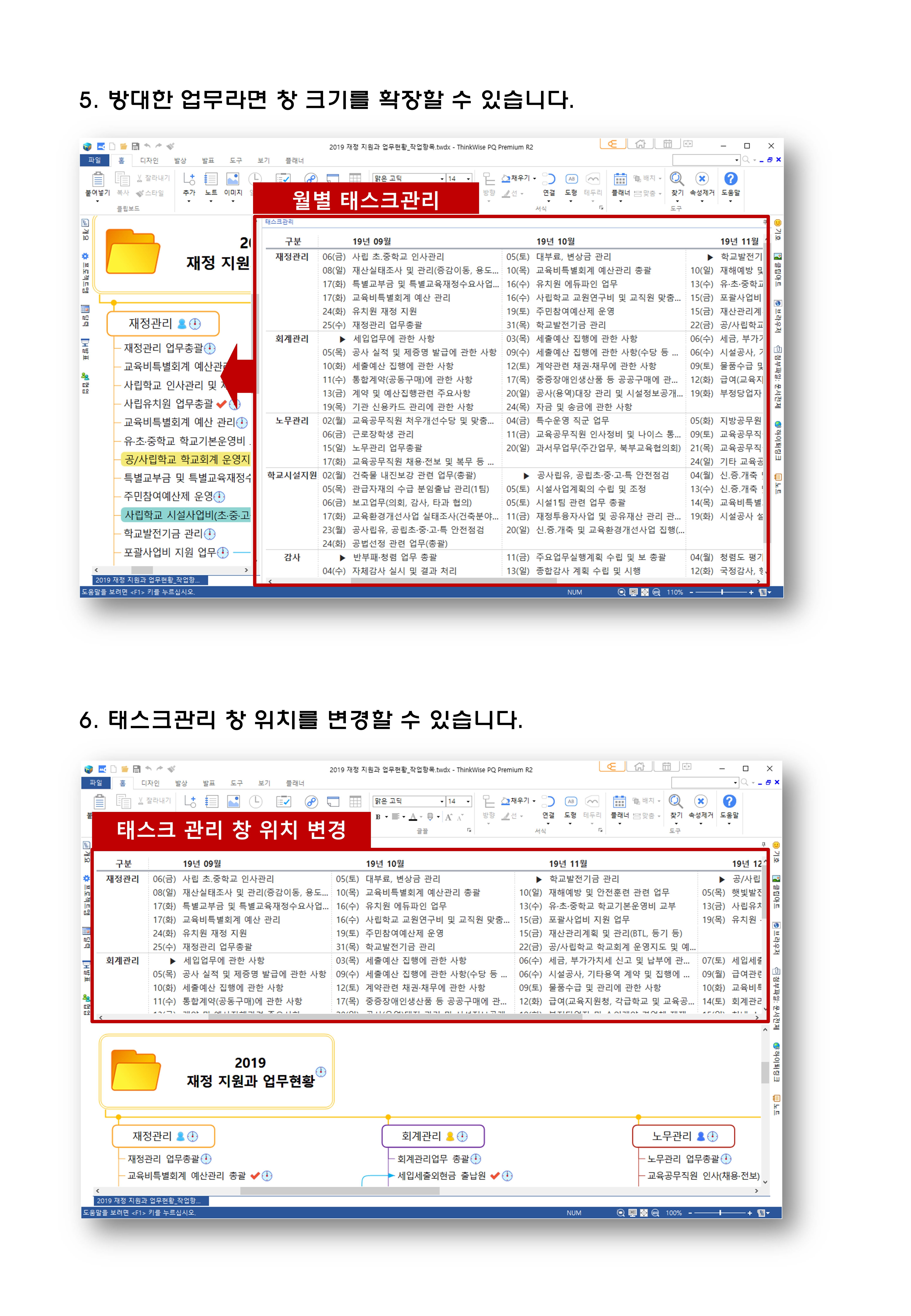 테스크 관리 소개4