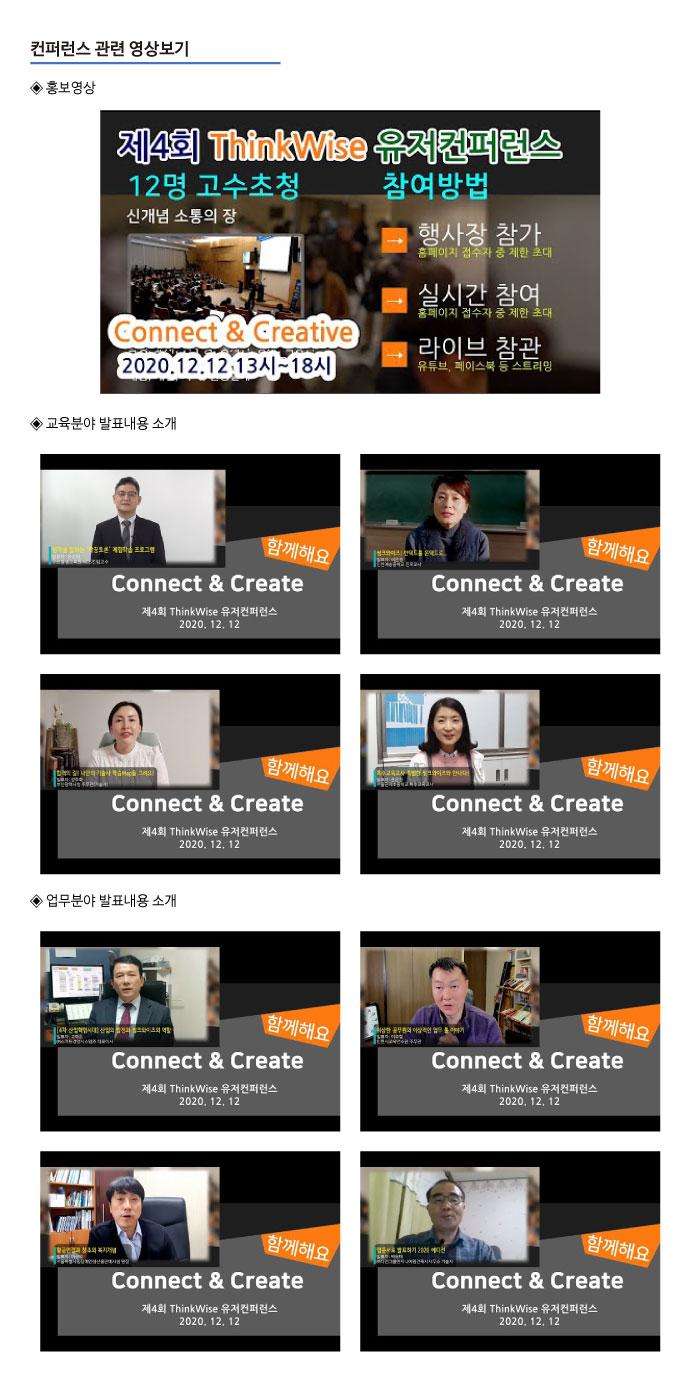 제4회 유저컨퍼런스
